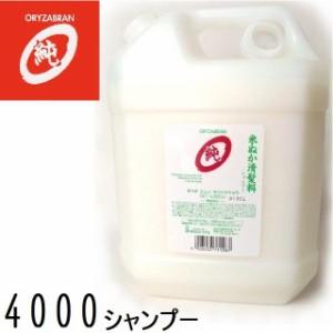 オリザ純米ぬか清髪料  4000mlプレゼント付き