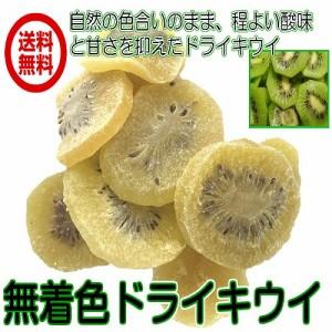 (ドライキウイスライス 160g/80g×3パック)送料無料  無着色 ドライフルーツ ビタミンC  ドライキウイ
