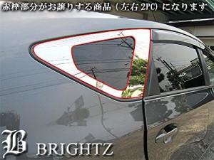 BRIGHTZ メビウス ZVW41N 超鏡面ステンレスメッキウィンドウピラーパネル 2PC Bタイプ【CBM4-A6-LA】 三角窓 リア リヤ バック ガラス サ