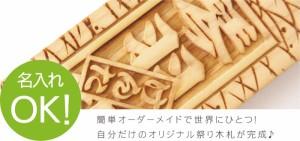 名入れ ストラップ 名前入り  キーホルダー スマホ 携帯 【 祭り木札 喧嘩札 檜(ひのき) 】 父の日 ギフト gift