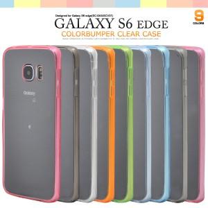 GALAXY S6 edge (ドコモ SC-04G / au SCV31 共通) カラーバンパー風クリアケース ギャラクシーS6 エッジ (シンプル 透明ケース) ス