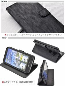 ARROWS NX F-02G 手帳型(横開き)ストレートレザーデザインケース ドコモ アローズNX F-02G 保護カバー/保護ケース スマホケース