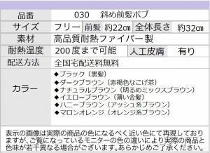 購入特典【即日発送】送料無料ボブ高品質フルウィッグ耐熱 自然 (ネット付き  ウィッグ ショート ウイッグ)f030