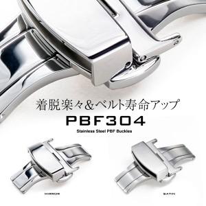腕時計の着脱が楽々♪ベルトの寿命もUP!観音開き プッシュ式Dバックル 腕時計 ベルト PBF 304 BUCKLE 18mm/20mm メール便