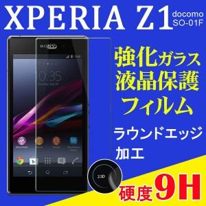 DM便送料無料 iPhone6/6s 6plus/6sPlus SE/5/5S/5CXperiaZ1/Z2/Z3/Z4/Z5 Galaxy S6強化ガラスフィルム前面背面保護