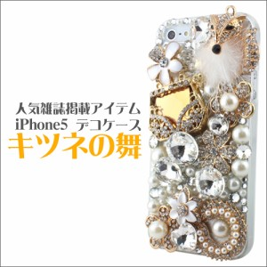 iPhonese iPhone5 iPhone5s ケース カバー デコケース Fantastick キツネの舞 for iPhone 5/5s/se
