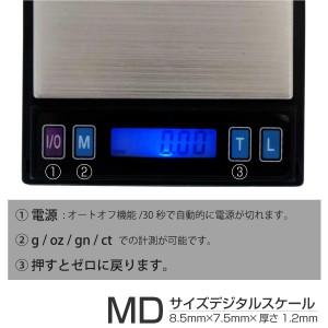MDサイズ デジタルスケール■超精密0.01〜100g秤★見た目はMD _75100