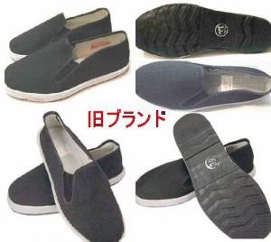 カンフー&太極拳シューズ(ゴム製底・布靴) 新ブランドへ移行中