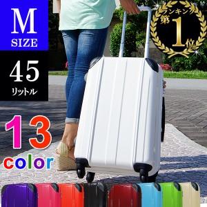 【送料無料★50%OFF】超軽量 丈夫なボディオシャレカラースーツケース キャリーケース Mサイズ(3〜5泊用)キャリーバッグTSAロック
