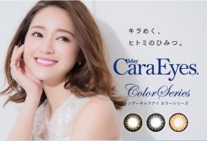 送料無料★度なし度あり14.2mmカラコン (30枚) ワンデー キャラアイ カラーシリーズ 1DAY Cara Eyes ブラウン グレイ