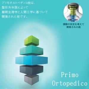 送料無料!イタリア製 プリモオルトペディコ枕 世界安全基準エコテックス取得 ホテル仕様並みのビックサイズ 頚椎安定 整体枕