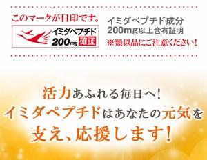 イミダペプチド イミダゾールジペプチド 飲料 うめ風味 【90本 約3ヶ月分】お徳用まとめ買いセット 栄養ドリンク 日本予防医薬 通販