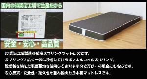 【送料無料】日本製ボンネルコイルマットレス(セミシングルサイズ)
