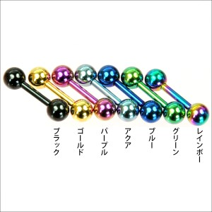 メール便 送料無料ショート バーベル カラー 14ゲージ(1.6ミリ)Anodized加工 ストレート ボール【ボディーピアス】 14GA(1.6mm) ┃