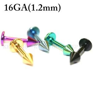 【メール便 送料無料】コーン ラブレット カラー 16GA(1.2mm)【ボディーピアス/COLOR/金/黒/緑/虹/青/水色/紫/スパイク】 ┃