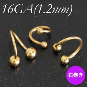 【メール便送料無料】ボディピアス スパイラル ゴールド 16GA/1.2mm Anodized加工 ボディーピアス ┃
