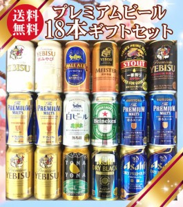 人気プレミアビール/350ml×18本/5大国産プレミアムビール飲み比べ夢の競宴ギフトセット/送料無料