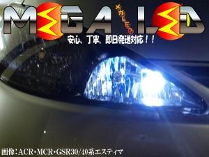 保証付 スペイド NCP140系 対応★超拡散設計6連LEDポジションランプ★発光色は全5色【メガLED】