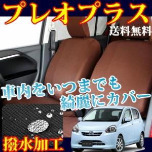 【最安値に挑戦】プレオプラス シートカバー / メープル(撥水加工) / ブラウン / MP-2702 / スバル