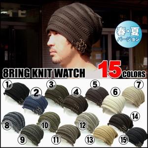 帽子 帽子 メンズ メール便 送料無料 ニット帽 帽子 レディース ニットキャップ リング サマーニット ワッチ ゆったり帽子 男女兼用