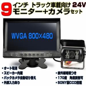9インチ液晶オンダッシュLEDモニター/12-24V/サンバイザーつき+170度赤外線暗視バックカメラセット[TH94S]