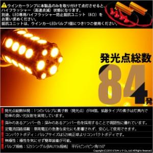 7-B-9 セール◆ムーヴ LA150S対応 フロントウインカー S25S[BAU15S] HYPER SMD30連 LED アンバー 2個