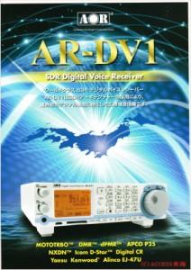【送料無料 11月28日銀行振込限定 即入金お願い致します。】 AOR AR-DV1 ARDV1 18MHz〜1300MHz SDRデジタル広帯域受信機 レシーバー