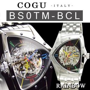 COGU コグ 自動巻き フルスケルトン 三角フェイス トライアングル メンズ 腕時計 ベルト調整具付き 【送料無料】BS0TM