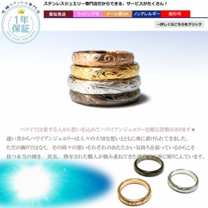 送料無料 刻印可能 ハワイアンジュエリー リング メンズ レディース 指輪 ピンクゴールド イエローゴールド ブラック ステンレス/grs8361