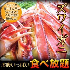 【送料無料】カニ鍋福袋1.5kg詰込み    ギフト/お歳暮/鍋/ズワイ/内祝い/御祝/お年始