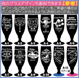 【名入れ/彫刻】ビールグラス・ピルスナPK◆誕生日プレゼント、結婚祝い、出産祝い、記念品、敬老の日、父の日、母の日