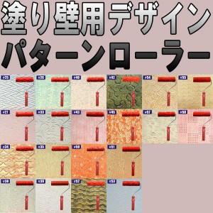 ★[送料無料][海外][25-58]塗り壁用バターンローラー色な模様を外壁に模様をつけられる[納期:約2-3週間]