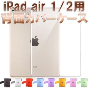 [送料無料]iPadair(第5世代)/iPadair2(第6世代)用背面クリアーカバーケース柔軟TPUタイプ素材[納期:約2〜3週間]