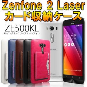 [送料無料][高級レザー調ステッチ]ASUSZenFone2LaserSIMフリー(ZE500KL)用スマートフォン保護カバーケース[納期:約2〜3週間]