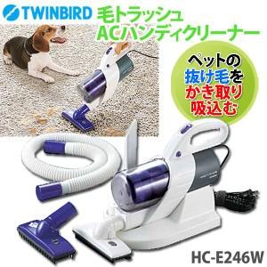 サイクロン 掃除機 ACハンディクリーナー 毛トラッシュ HC-E246W ツインバード★☆