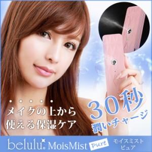 メイクの上から使える! ハンディミスト 携帯ミスト 充電式 美ルル モイスミストピュア belulu MoisMist Pure