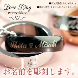 ペア ネックレス ステンレス リング 刻印 【Love Ring】 名入れ 送料無料 ケース付 2個セット 【翌々営業日出荷】fd17nr 父の日