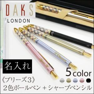 ボールペン シャープペン 名入れ DAKS ダックス 高級 ブリーズ3 名入 複合筆記具正規品 保証書 【翌々営業日出荷】fd17nr 父の日