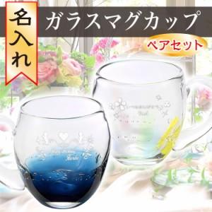 母の日 誕生日 プレゼント 結婚祝い グラス ガラス マグカップ ペア