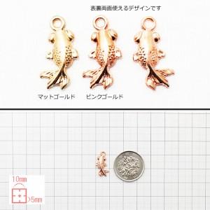 金魚のチャーム(大) 10個[マットゴールド/ピンクゴールド]★チャーム パーツ きんぎょ