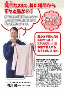 ミズノ(mizuno) ブレスサーモ ストレッチラウンドネック7分袖シャツ(女性用) 70CW117【在庫限りの最終特価】