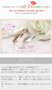 ピンキーリング ピンクゴールド 1号2号3号 18k 小さいサイズ Pinky Promise 20-1022-1629/19,900円