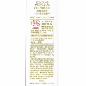 ガッスールジャパン D-エクストラ アルガンオイル 50ml