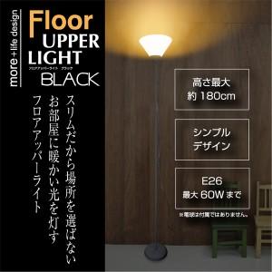 インテリアアッパーライトお部屋が変わる素敵に演出!フロアアッパーライト サイズ180cm〜52cmまで5段階高さ調整可能!