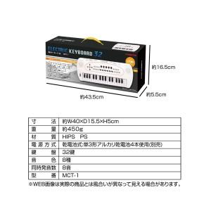 ☆電子キーボード32☆32鍵の電子キーボード 音色切り替えやリズム音等機能満載 MCT-1