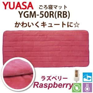 ユアサ ごろ寝マット YGM-50R RB ラズベリー ホットマット