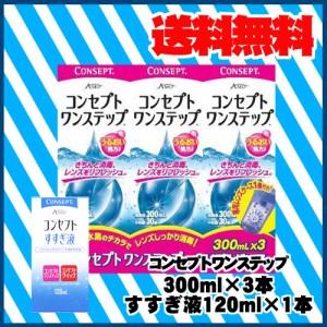 【送料無料】コンセプトワンステップトリプルパック+すすぎ液120ml1本セット