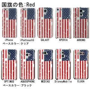 【メール便送料無料】受注生産品-特殊印刷ハードケース アメリカ国旗/米国/USA(CCC-018)