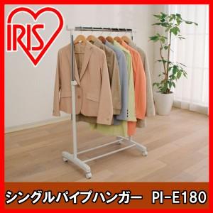 パイプハンガー 衣類 服 収納 PIE-180 アイリスオーヤマ