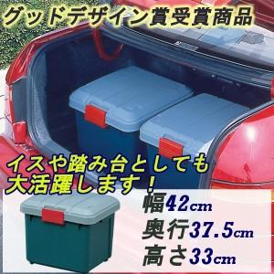 RVボックス 400 グレー/ダークグリーン 車・収納・レジャー・ボックス [車・収納・レジャー・ボックス アイリスオーヤマ]